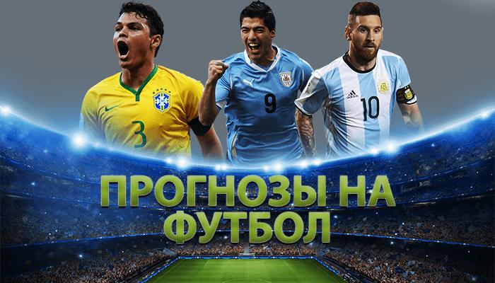 Бесплатные прогнозы на футбол кубок испании на сегодня